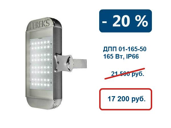 Скидка на промышленный светильник Ферекс