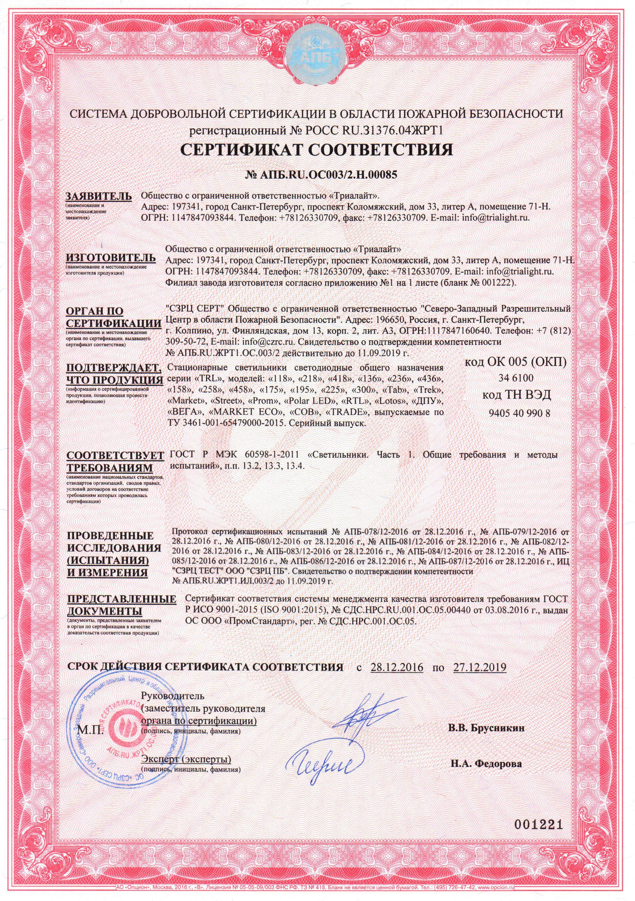 Пожарный сертификат на светильники TRL