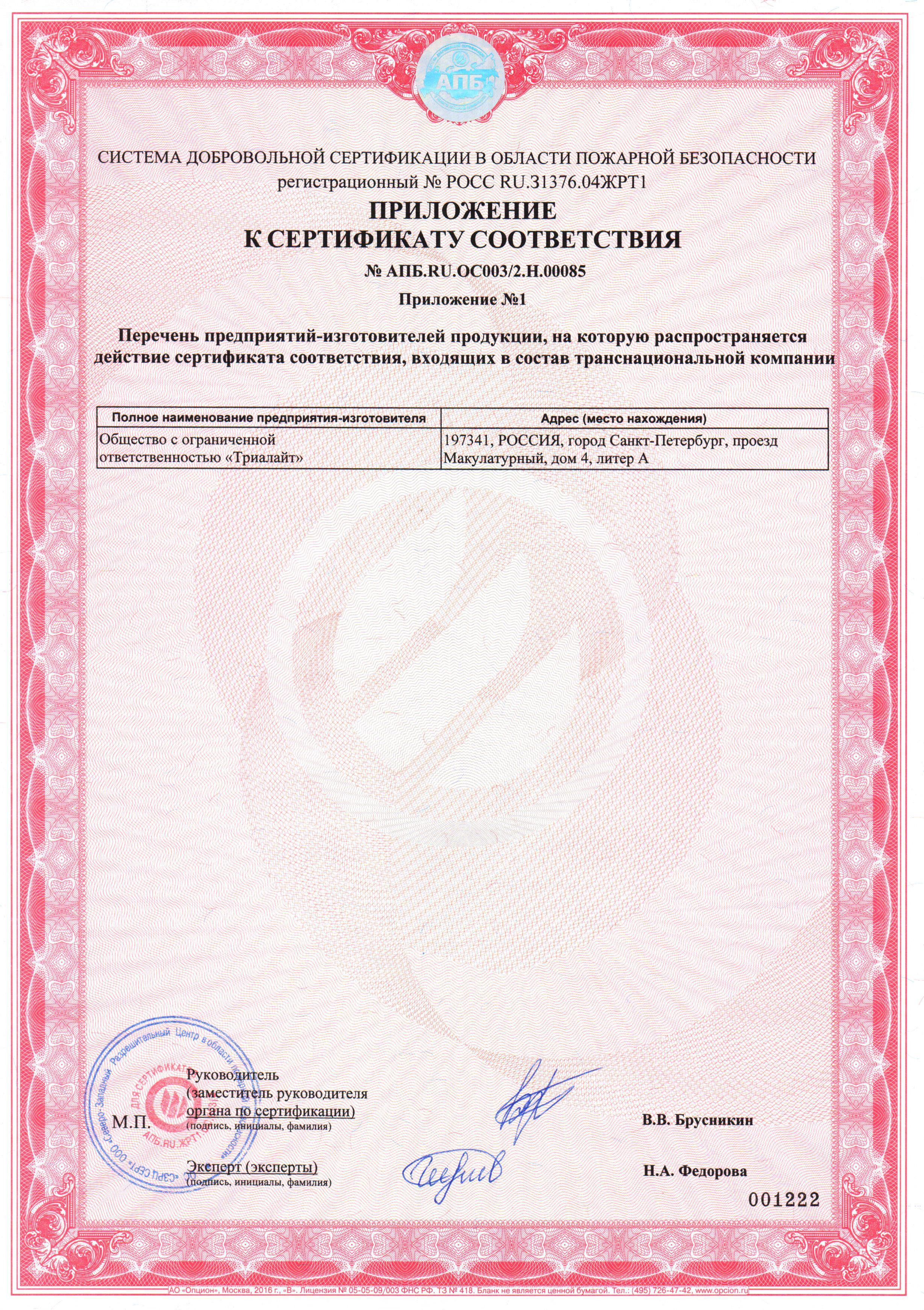 Приложение 1 к пожарному сертификату на светильники TRL