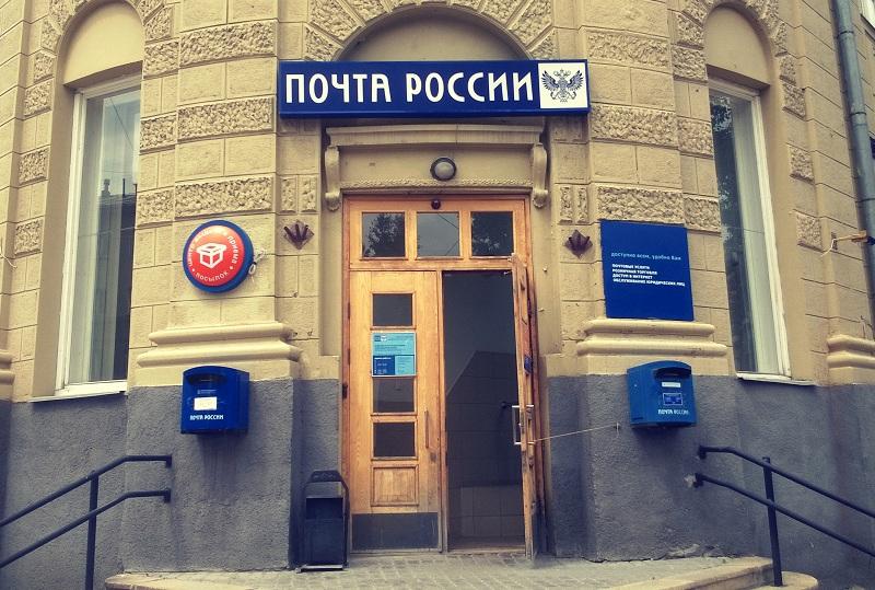 Новосибирский филиал ФГУП Почта России